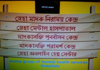 Welcome to Sneha Group and Mental Health Services Hospitals